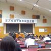 青少年交友協会  法人化40周年式典に出席しました